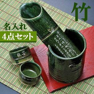 名入れ 名前入り プレゼント 選べる ギフト お祝い 贈り物 誕生日 記念日 敬老の日 父の日 母の日 父 母 還暦 男性 女性 陶器製 竹型 冷酒器セット