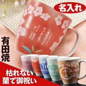 【名入れギフト 陶器】有田焼 幸せを運ぶ蘭マグカップ