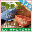 夫婦茶碗 夫婦 飯碗 名前入り 名入れ プレゼント ギフト 有田焼 陶器 パステル茶碗 ペアセット B-4