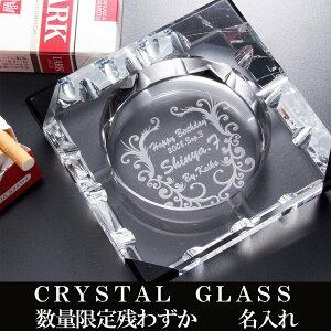 ギフト バレンタイン 名入れ プレゼント 喫煙具 男性へ クリスタル灰皿-コーナーカラー ブラック サイズ