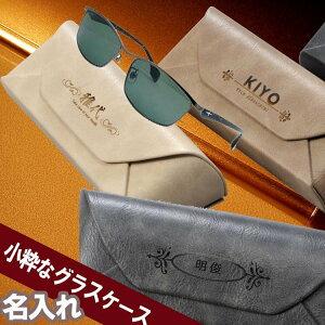 プレゼント 名入れ  誕生日 メガネ 眼鏡 メガネケース 本革調グラスケース