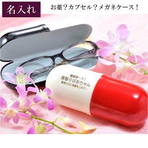 敬老の日 プレゼント 名入れ メガネケース おもしろ カプセルデザイン 眼鏡ケース 薬型 おじいちゃん おばあちゃん 還暦 男性 女性