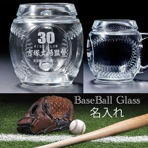名入れ 名前入り プレゼント 選べる ギフト お祝い 贈り物 野球部 卒部記念 卒業記念 記念品 監督 選手 野球ボール ベースボール型 硝子製 マグカップ