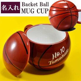 バスケットボール マグカップ 名入れ プレゼント おもしろ 食器 記念品 卒業記念 バスケット ふたつき