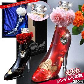 クリスマスプレゼント 女性 おしゃれ 名入れ 成人式  誕生祝い リキュール シンデレラシューシンデレラの靴 ハートチャーム 布張りBOX入り