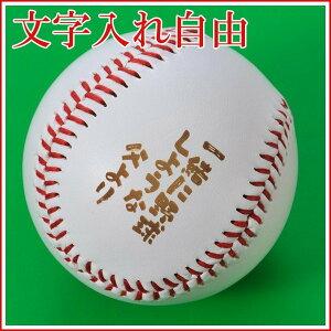 文字入れ ギフト 硬式野球ボール
