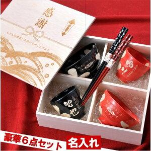 還暦祝い 夫婦茶碗 プレゼント 赤いもの 茶碗 食器 名入れ 波佐見焼 花暦 豪華6点セット 木箱入り 箸セット