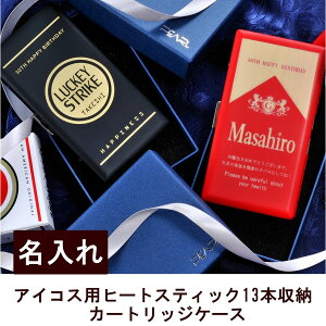 喫煙具 男性 プレゼント 名入れ アイコス シガレットケース アイコス用ヒートスティック13本収納 カートリッジケース13 ブラック 日本製