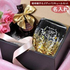 クリスマス プレゼント 名入れ 誕生日 バレンタイン 誕生日 沖縄産 琉球硝子工芸 花波型タルグラス 180mlGODIVA ゴディバセット