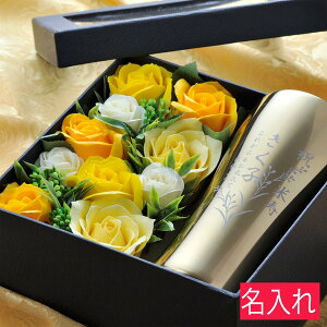 米寿お祝い 名入れ プレゼント ソープフラワー ゴールド チタンコーティング 420ml ギフトセット