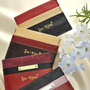 【名入れ専門】【名入れ プレゼント】【最安値に挑戦】 Ipa-Nima3カラー レザーカードケース