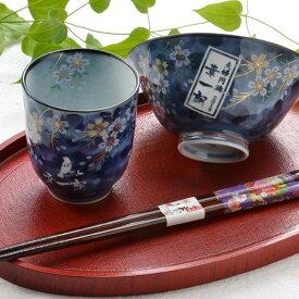 【名入れギフト 陶器】ギフト 有田焼 桜満開
