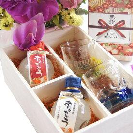 【名入れ専門】【名入れ プレゼント】【 酒 】 琉球ガラス 元祖 美ら海 ロックタンブラー 焼酎 ギフトセット