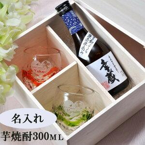 名入れ 酒 琉球硝子 シンプル樽型グラス&焼酎300ml 3点セット