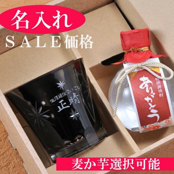 名入れ 切子硝子 ロックグラス ブラックスター&本格焼酎180mlセット
