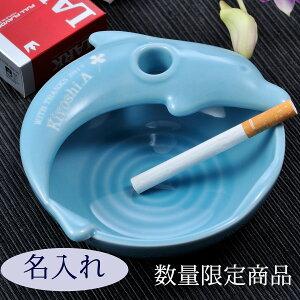 名入れ 陶器灰皿 いるか