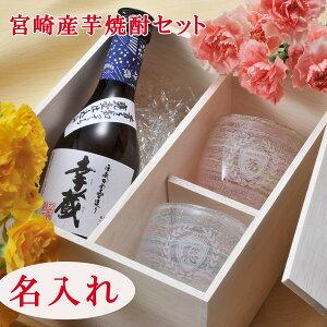 父の日 酒 名入れ 琉球硝子 沖縄 気泡樽型ロックグラス 3色ミックスx2点 焼酎セット