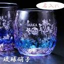 名入れ プレゼント ギフト 琉球ガラス  樽型ピンクベースxブルーライン
