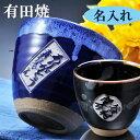 【父の日 ギフト】名入れプレゼント 有田焼 焼酎カップ 丸型碗