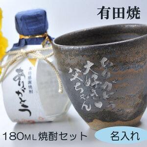 【ギフト】名入れプレゼント 有田焼 焼酎カップ 丸型碗 & 180ml焼酎(芋or麦)セット