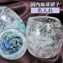 プレゼント 名入れ 国内 煌琉球ガラス 気泡の海タルグラス ハートロック 単品