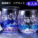 名入れ プレゼント ギフト 琉球ガラス  樽型ピンクベースxブルーライン ペアセット
