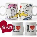 名入れ プレゼント ギフト ドナルド&デイジー グッズ キス ペアマグカップ2個セット ディズニー Disney