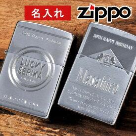 名入れ プレゼント ZIPPOライター レギュラーサイズ タバコ柄風デザイン