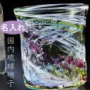 名入れ 手作り琉球硝子 レインボーロックグラス