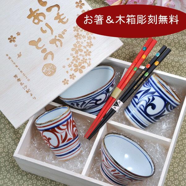 波佐見焼 走り唐草 茶碗&湯のみ 名入れ夫婦箸 豪華ギフトセット 木箱彫刻無料