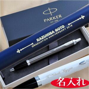 名入れ PARKER パーカー ボールペン コアライン