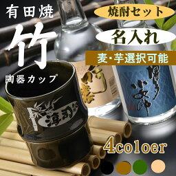 高級的名進入禮物有田燒陶器《竹》蒸溜酒茶杯&蒸溜酒安排