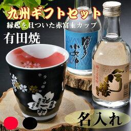 名進入禮物有田燒陶器茶杯紅富士蒸溜酒茶杯&蒸溜酒安排