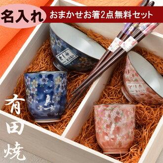 6分禮物贈品有田燒夫婦杯/茶杯/筷子櫻花豪華安排盛開