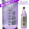 名入れプレゼントギフト酒焼酎古希・喜寿祝いにおすすめ本格芋焼酎海童春雲紫900ml