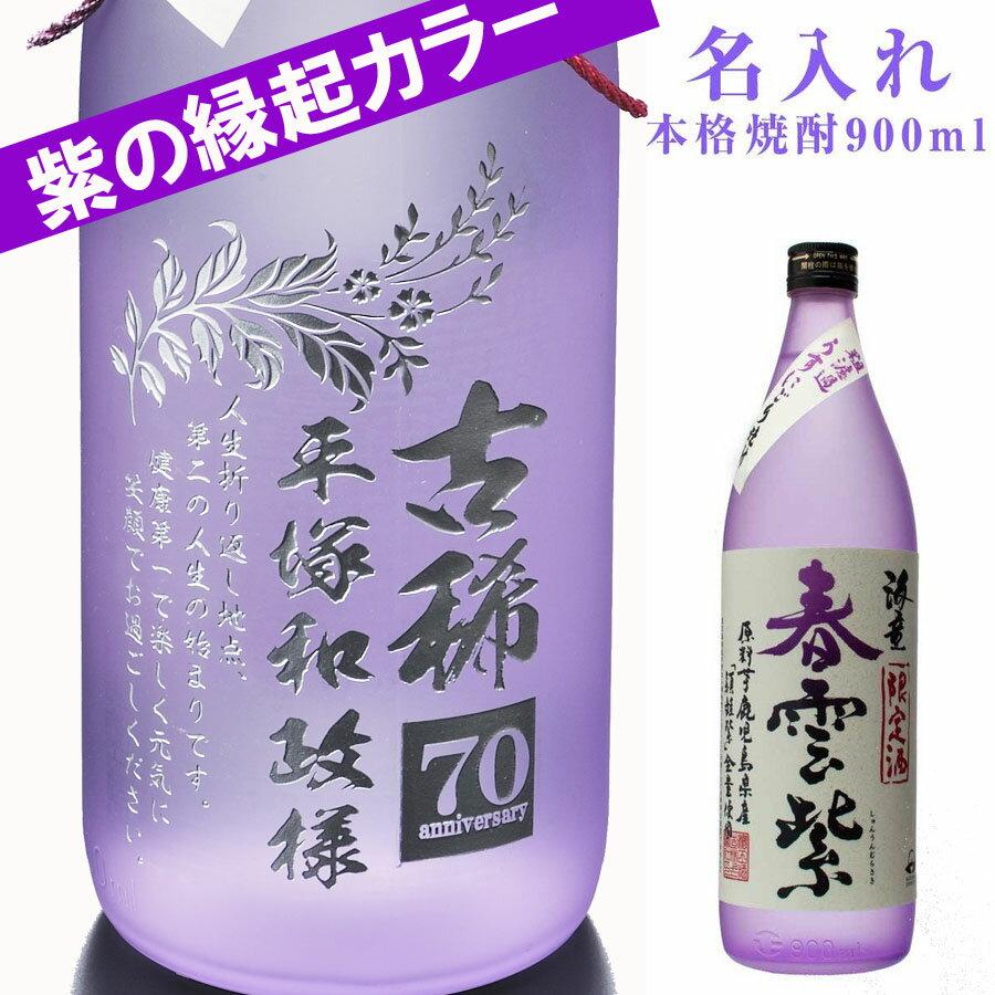 名入れ プレゼント ギフト 酒 焼酎 古希・喜寿祝いにおすすめ 本格芋焼酎 海童 春雲紫 900ml
