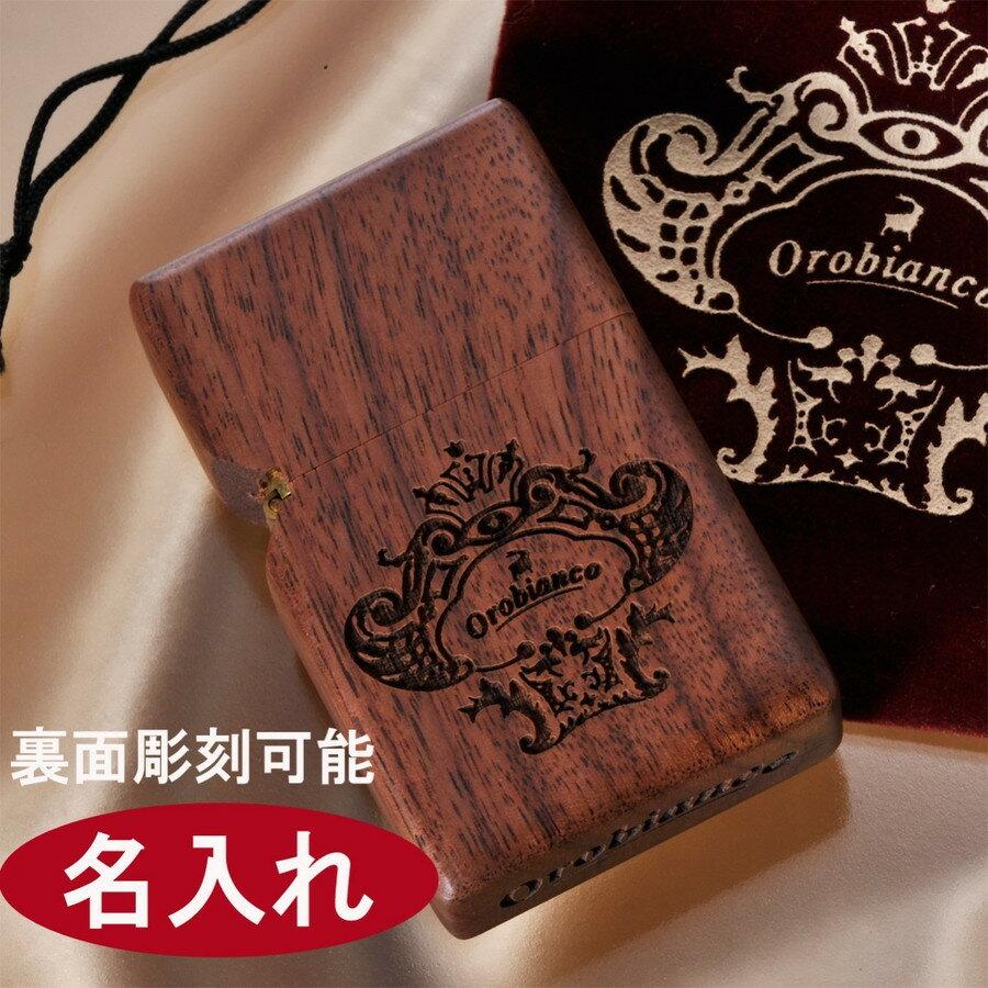 名入れ プレゼント オロビアンコ 木製ZIPPO