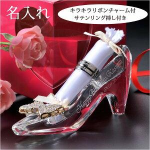 名入れ クリスタル製 ガラスの靴 リボンチャーム リング挿し付