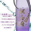 Hold the name, and suppose for present gift liquor shochu seventy years of age, Age of Joy celebration; finish; 900 ml of real potato shochu sea child spring clouds purple