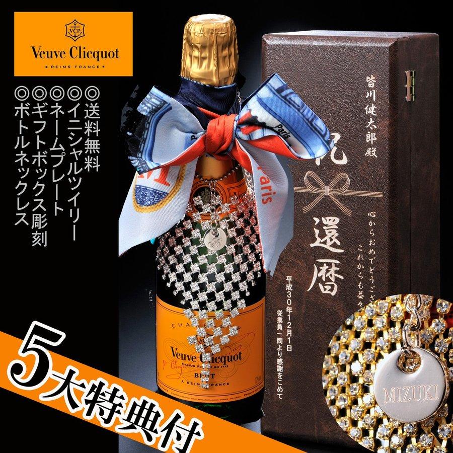 名入れ 酒 プレゼント ヴーヴ・クリコVeuve Clicquot Ponsardin フルボトル720ml イニシャルツイリー ネームプレート ギフトボックス付