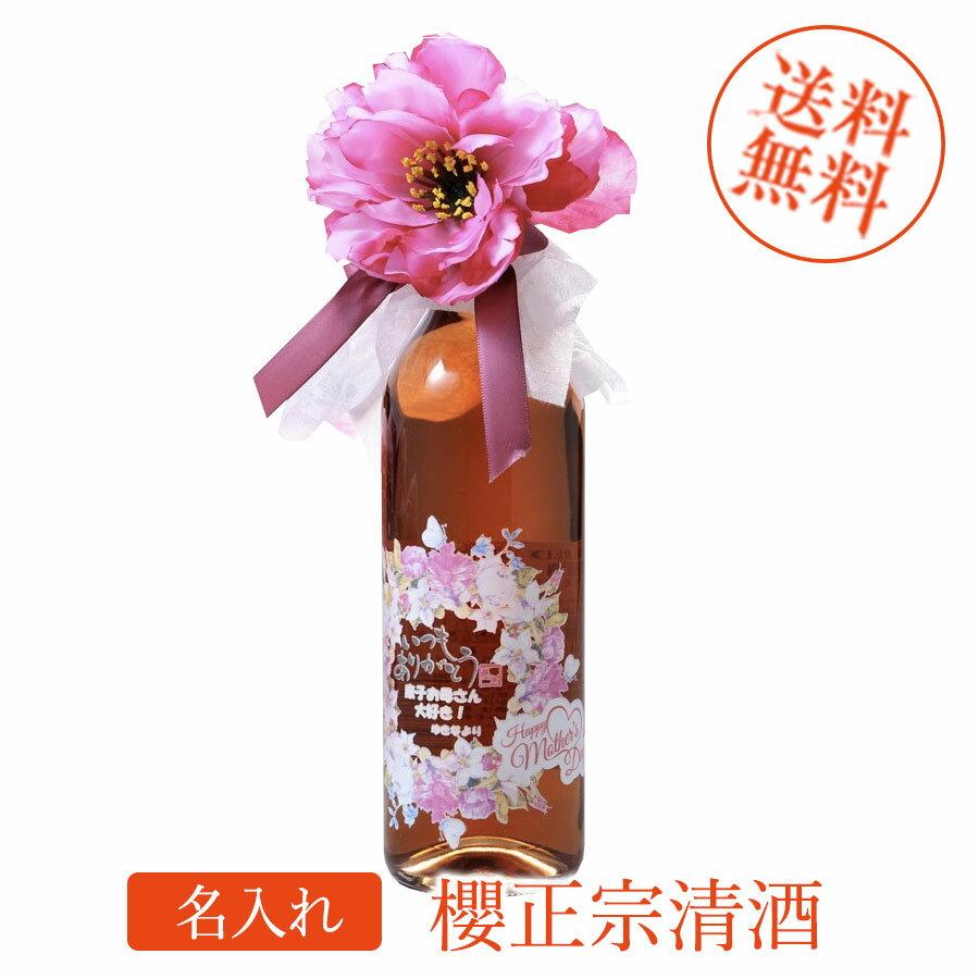 【名入れ専門】【ボトル印刷】【名入れ プレゼント】【酒】櫻正宗 さくら 吟醸 清酒 美人になる お酒 エアブラシ仕上げ