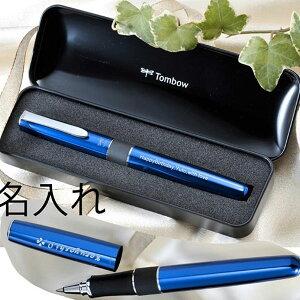 【名入れ専門】【名入れ プレゼント】TOMBOWボールペン  ブルー