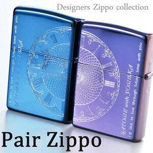 【ZIPPO ライター】【ZIPPO 名入れ】【名入れ プレゼント】ペアZIPPO 時を一緒に刻む・・・