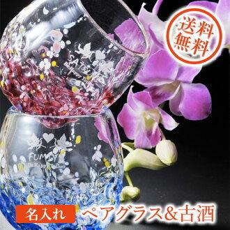 오키나와 산 류큐 유리 공예 꽃 물결 모양 탈 유리 & 구 泡盛 세트