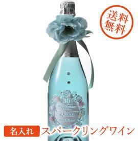 【名入れ専門】【名入れ プレゼント】【 酒 】【 ワイン 】ブランドブルー スパークリング キュヴェ ムスー