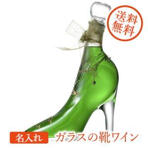 【名入れ専門】【名入れ プレゼント】【 酒 】【 ワイン 】 ガラスの靴 / シンデレラシュー リキュール キウイ