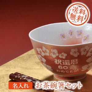 名入れ 敬老の日 プレゼント 有田焼 胡蝶蘭 茶碗 お箸セット お箸彫刻込み 還暦 喜寿 米寿 卒寿 お祝い