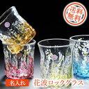 【名入れ専門】【名入れ プレゼント】琉球ガラス 花波たっぷりロックグラス