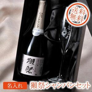 敬老の日 誕生日 還暦 御祝い 名入れ プレゼント 獺祭 発泡にごり酒 スパークリング 50 純米大吟醸 360ml だっさい シャンパングラスセット