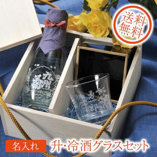 【名入れ プレゼント】【グラス】【 酒 】吟醸酒 180ml 枡・冷酒グラス3点セット